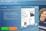 Windows Live. Старт
